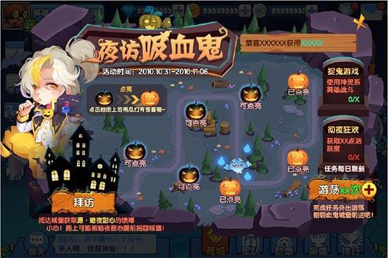 《小小突击队》10月31日更新公告 万圣节活动开启