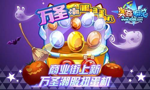 奥奇传说11.01更新 伏妖天启觉醒