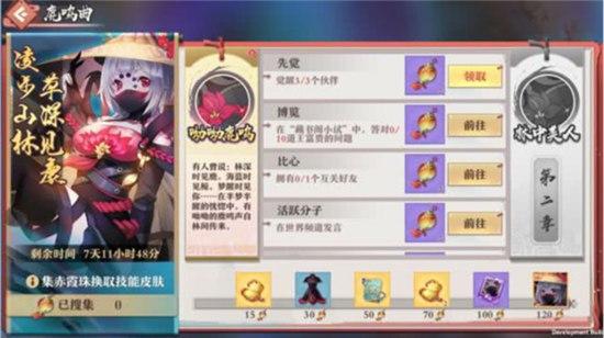 狐妖小红娘手游奖励