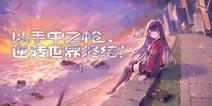 10月29日《�p生�界:少女咖�u啡��2》逆�D世界�K�Y!