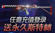 火�精英任意�锍渲�+登�送永久武器
