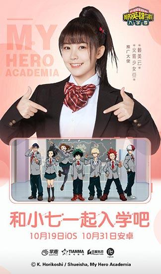 《我的英雄学院:入学季》预下载!小七赖美云等你入学!