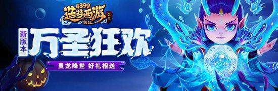 东海龙王皮肤强势来袭 造梦西游外传v4.2.2.2版本更新公告