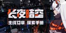崩坏3主线新章节「长夜暗空」开放预告 获取迅羽增幅核心材料