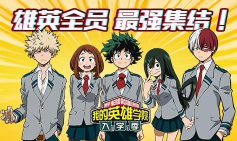 《我的英雄学院:入学季》首发!游戏盒下载抽Swich!
