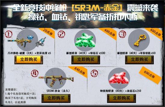 火线精英SR3M-赤金武器介绍1