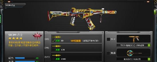 火线精英SR3M-赤金武器介绍