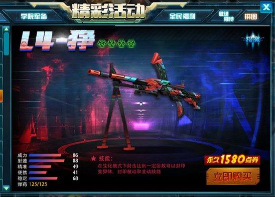 火线精英L4-狰武器解析