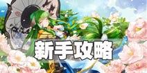 狐妖小红娘新手怎么玩 新手玩法攻略介绍