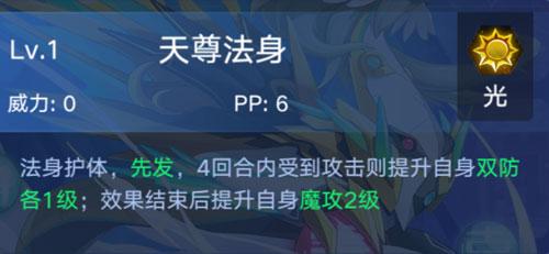 奥拉星手游苍穹圣龙技能表 苍穹圣龙怎么得
