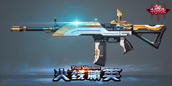火�精英 AR15-白�n