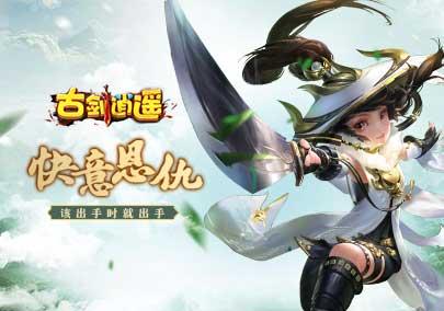《古剑逍遥》10.16首发来袭,从此江湖不再平静!