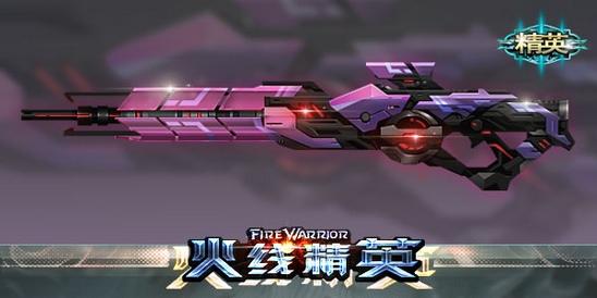 火线精英 幻世-双形态狙击
