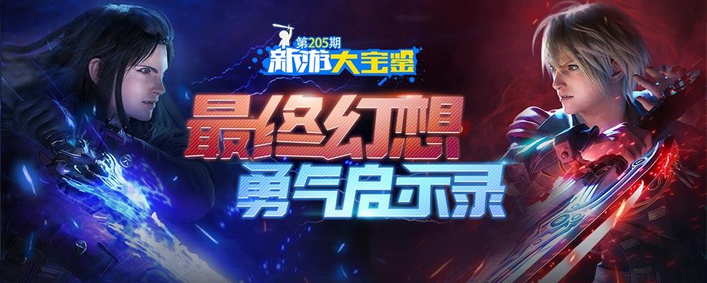 新游大宝鉴第205期:《最终幻想!勇气启示录》
