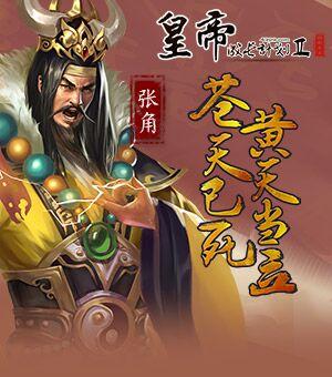 《皇帝成长计划2》张角登临!