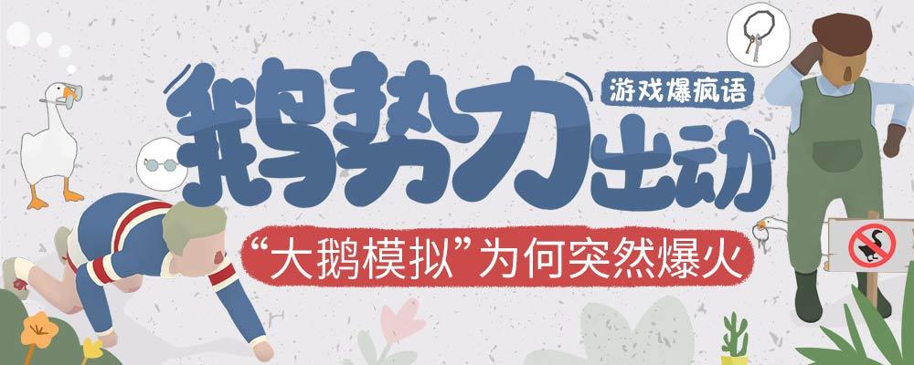 """【游戏爆疯语49】鹅势力出动!""""大鹅模拟""""为何突然爆火?"""