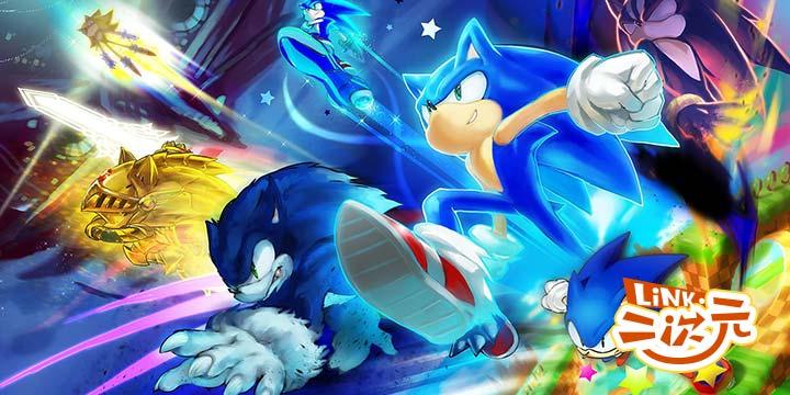 「Link・二次元」那只世界上最快的蓝色刺猬「索尼克」