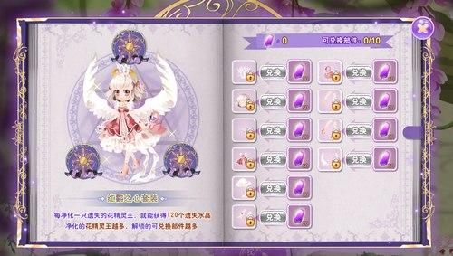 小花仙11月1日活动预告