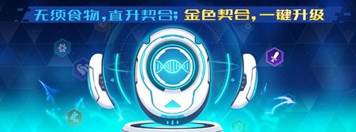 奥拉星手游11月7日版本更新 亚比技能平衡优化