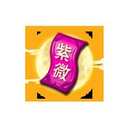 造梦西游5景月・紫微符