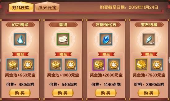 造梦西游5V12.6版本更新公告2