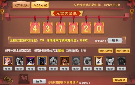 造梦西游5V12.6版本更新公告3