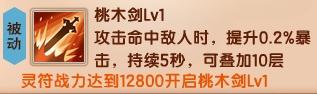 造梦西游5V12.6版本更新公告6