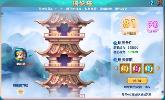 造梦西游5V12.6版本更新公告8