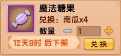 造梦西游5V12.6版本更新公告11