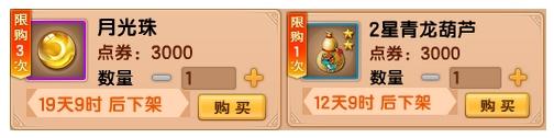 造梦西游5V12.6版本更新公告12