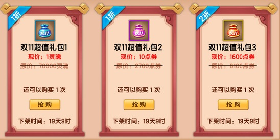 造梦西游5V12.6版本更新公告14