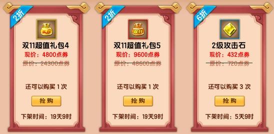 造梦西游5V12.6版本更新公告13