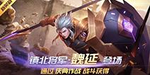 《时空召唤》11.6镇北将军·魏延、幽灵大副·巴德罗登场!