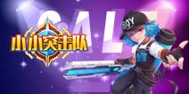 《小小突击队》11月7日更新公告 双十一专属英雄狂欢节