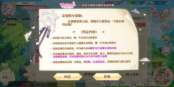 《小花仙》手游花约世界二测定档!11月15日次元开启
