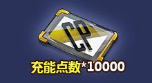 【活动】每日签到领VGAME:消零世界礼包