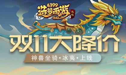 全新坐骑冰夷神龙强势降临 造梦西游外传v4.2.2.3版本更新公告