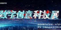 先睹为快 | 11月22-24日2019 CGF中国游戏节展会现场活动首次曝光!