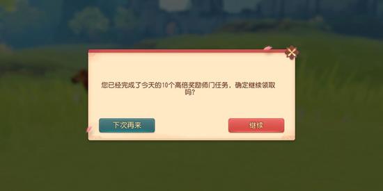 梦幻西游三维版升级技巧