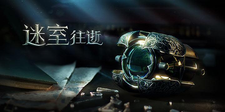 《迷室:往逝》官方谜题暗示上线时间?极有可能是11月29日