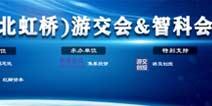 2019第二十一届(北虹桥)游交会&智科会12月9日在上海北虹桥商务区举办