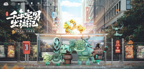 """《一起来捉妖》牵手五大博物馆:AR探索玩法让千年文物真正""""活""""起来?"""