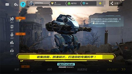 《致命机甲》机甲与战车的欢乐颂,感受自由对战的乐趣