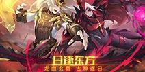 奥拉星手游11月14日版本更新 新资料片《日逐东方》上线