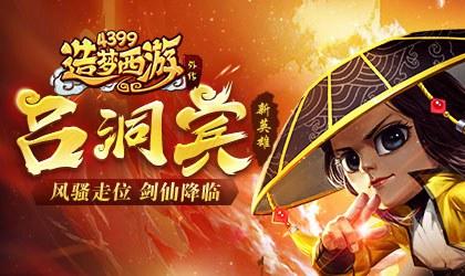 全新A级英雄吕洞宾震撼上线 造梦西游外传v4.2.3版本更新公告