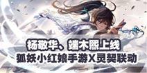 狐妖小红娘炒股配资联动灵契 端木熙、杨敬华即将登陆涂山