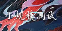《阴阳师百闻牌》11月14日开启极小规模测试