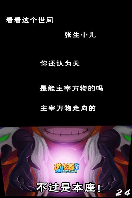 造梦西游5漫画山河壮行第3话5555