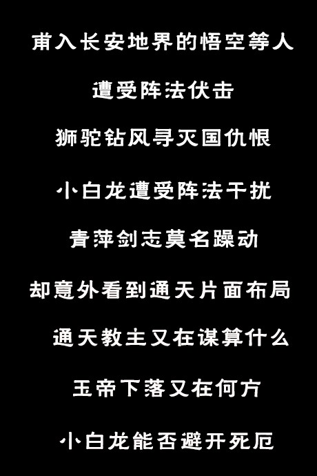造梦西游5漫画山河壮行第3话