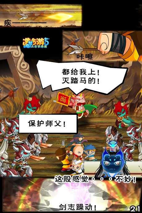 造梦西游5漫画山河壮行第3话1